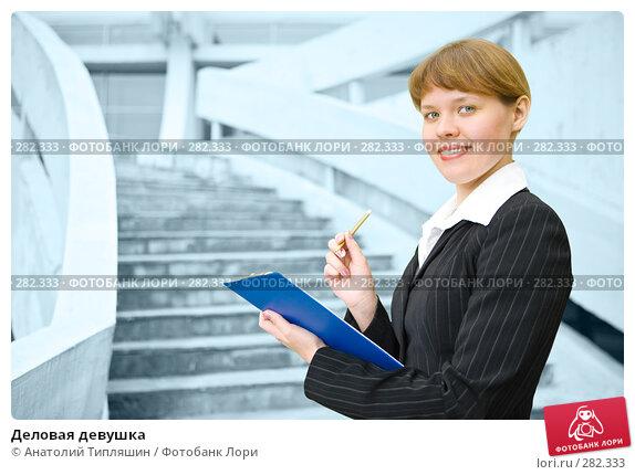 Деловая девушка, фото № 282333, снято 11 мая 2008 г. (c) Анатолий Типляшин / Фотобанк Лори