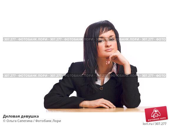 Деловая девушка, фото № 307277, снято 8 мая 2008 г. (c) Ольга Сапегина / Фотобанк Лори