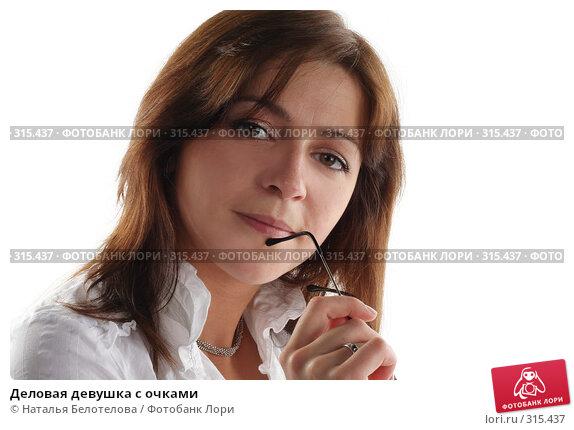 Деловая девушка с очками, фото № 315437, снято 31 мая 2008 г. (c) Наталья Белотелова / Фотобанк Лори