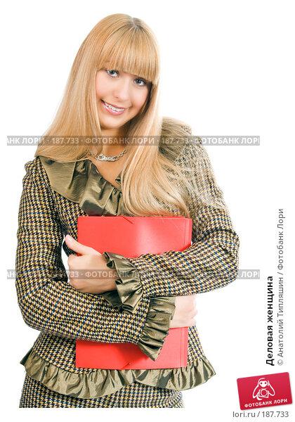 Купить «Деловая женщина», фото № 187733, снято 15 января 2008 г. (c) Анатолий Типляшин / Фотобанк Лори