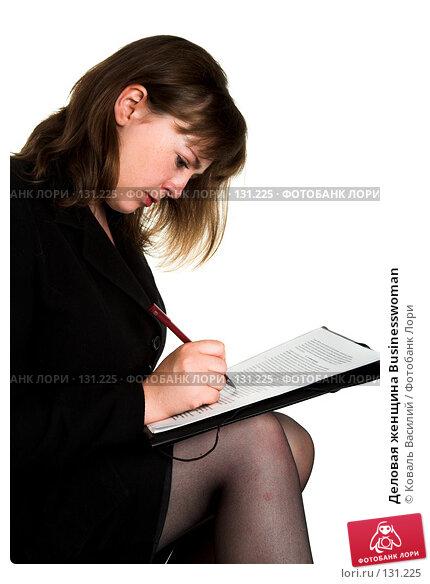 Деловая женщина Businesswoman, фото № 131225, снято 19 июля 2007 г. (c) Коваль Василий / Фотобанк Лори