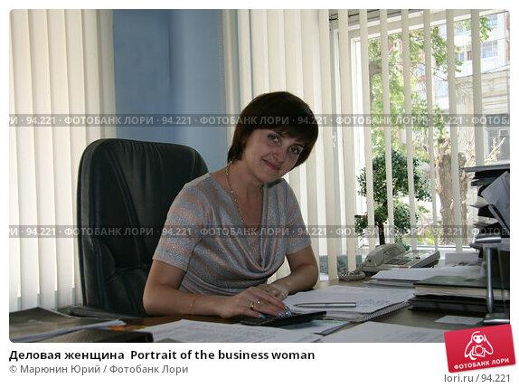 Купить «Деловая женщина  Portrait of the business woman», фото № 94221, снято 17 мая 2007 г. (c) Марюнин Юрий / Фотобанк Лори