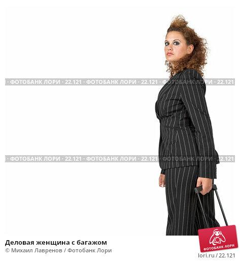 Деловая женщина с багажом, фото № 22121, снято 23 сентября 2006 г. (c) Михаил Лавренов / Фотобанк Лори