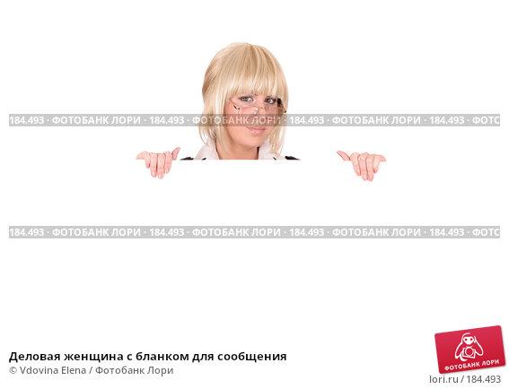Купить «Деловая женщина с бланком для сообщения», фото № 184493, снято 17 января 2008 г. (c) Vdovina Elena / Фотобанк Лори