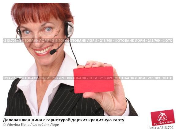 Деловая женщина с гарнитурой держит кредитную карту, фото № 213709, снято 21 февраля 2008 г. (c) Vdovina Elena / Фотобанк Лори
