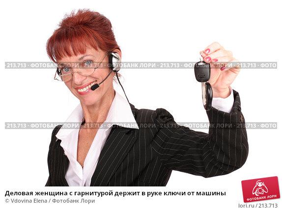 Деловая женщина с гарнитурой держит в руке ключи от машины, фото № 213713, снято 21 февраля 2008 г. (c) Vdovina Elena / Фотобанк Лори