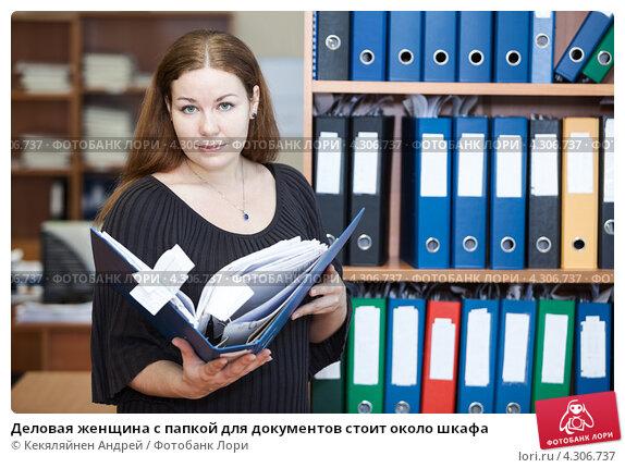 Купить «Деловая женщина с папкой для документов стоит около шкафа», фото № 4306737, снято 16 февраля 2013 г. (c) Кекяляйнен Андрей / Фотобанк Лори