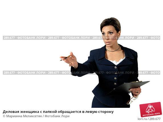 Деловая женщина с папкой обращается в левую сторону, фото № 289677, снято 4 мая 2007 г. (c) Марианна Меликсетян / Фотобанк Лори