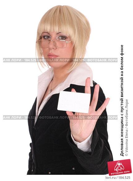 Деловая женщина с пустой визиткой на белом фоне, фото № 184525, снято 17 января 2008 г. (c) Vdovina Elena / Фотобанк Лори