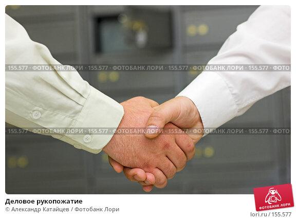 Деловое рукопожатие, фото № 155577, снято 6 июня 2007 г. (c) Александр Катайцев / Фотобанк Лори