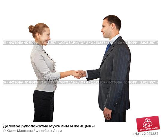 Почему парень при знакомстве жмет руку