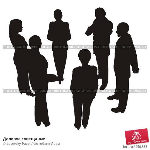 Деловое совещание, иллюстрация № 250353 (c) Losevsky Pavel / Фотобанк Лори