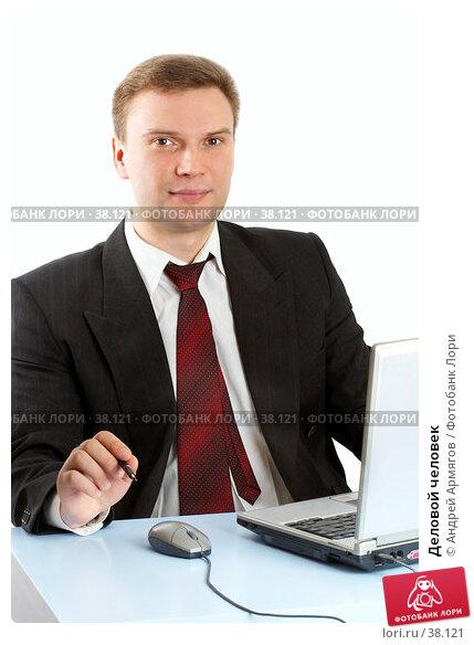 Деловой человек, фото № 38121, снято 22 апреля 2007 г. (c) Андрей Армягов / Фотобанк Лори