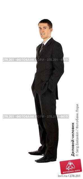 Деловой человек, фото № 278201, снято 11 марта 2008 г. (c) Serg Zastavkin / Фотобанк Лори