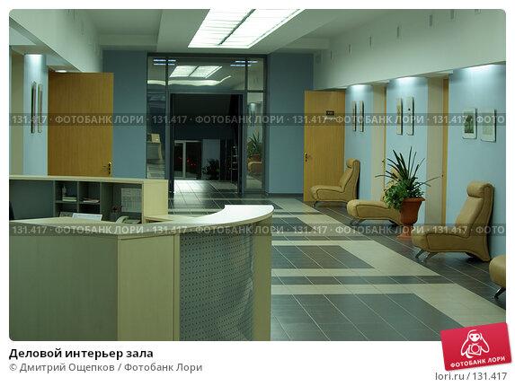 Деловой интерьер зала, фото № 131417, снято 19 февраля 2007 г. (c) Дмитрий Ощепков / Фотобанк Лори