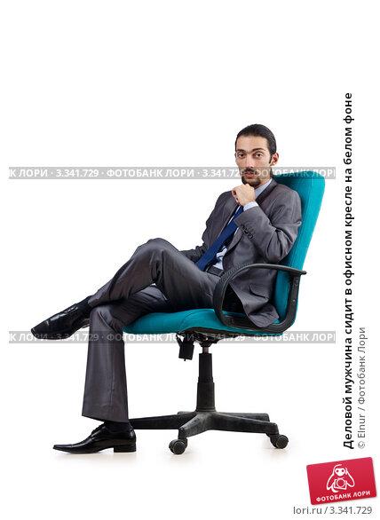 Сидит в кресле фото фото 310-974