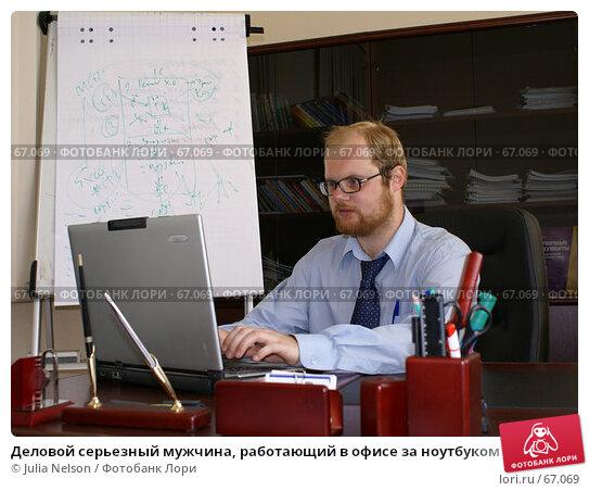 Деловой серьезный мужчина, работающий в офисе за ноутбуком, фото № 67069, снято 22 июля 2007 г. (c) Julia Nelson / Фотобанк Лори