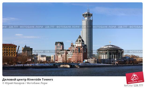 Купить «Деловой центр Riverside Towers», фото № 228777, снято 16 февраля 2008 г. (c) Юрий Назаров / Фотобанк Лори