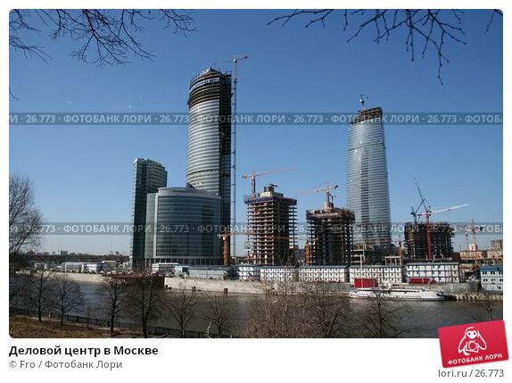 Купить «Деловой центр в Москве», фото № 26773, снято 25 марта 2007 г. (c) Fro / Фотобанк Лори