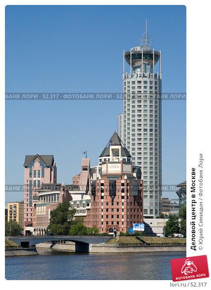Купить «Деловой центр в Москве», фото № 52317, снято 3 июня 2007 г. (c) Юрий Синицын / Фотобанк Лори