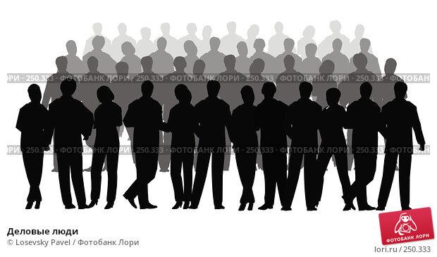 Деловые люди, иллюстрация № 250333 (c) Losevsky Pavel / Фотобанк Лори