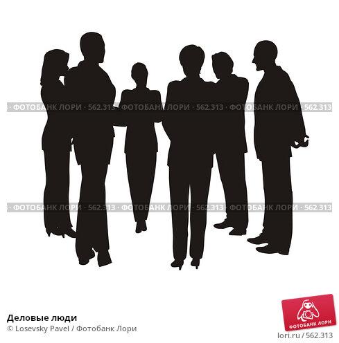 Деловые люди, иллюстрация № 562313 (c) Losevsky Pavel / Фотобанк Лори