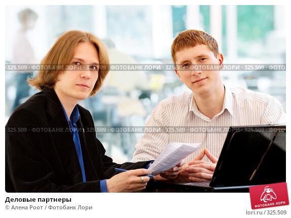 Купить «Деловые партнеры», фото № 325509, снято 29 июля 2007 г. (c) Алена Роот / Фотобанк Лори