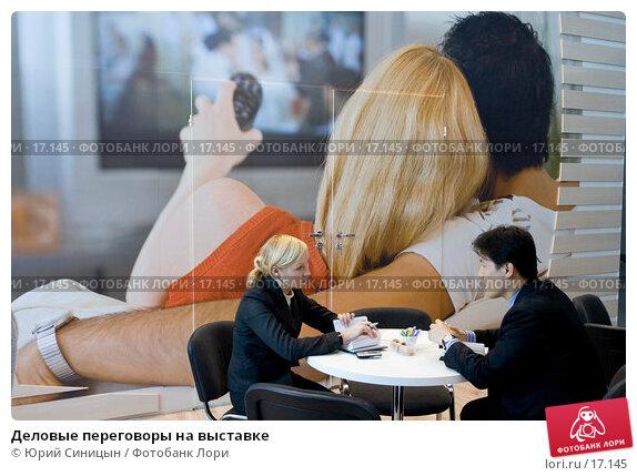 Купить «Деловые переговоры на выставке», фото № 17145, снято 8 февраля 2007 г. (c) Юрий Синицын / Фотобанк Лори