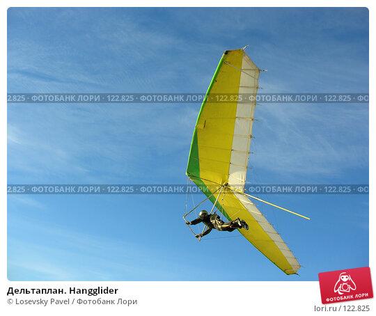 Дельтаплан. Hangglider, фото № 122825, снято 30 октября 2005 г. (c) Losevsky Pavel / Фотобанк Лори