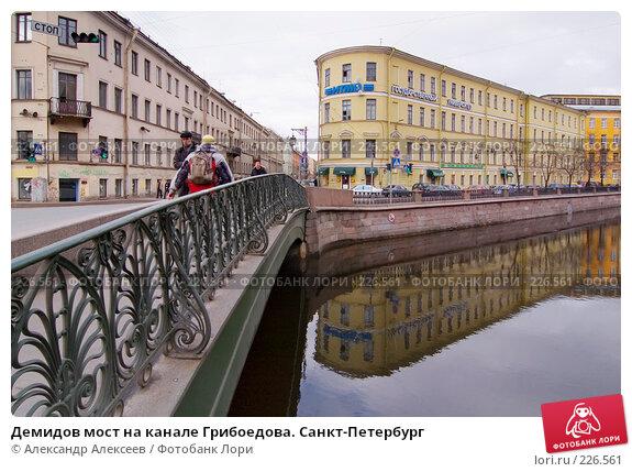 Демидов мост на канале Грибоедова. Санкт-Петербург, эксклюзивное фото № 226561, снято 17 марта 2008 г. (c) Александр Алексеев / Фотобанк Лори