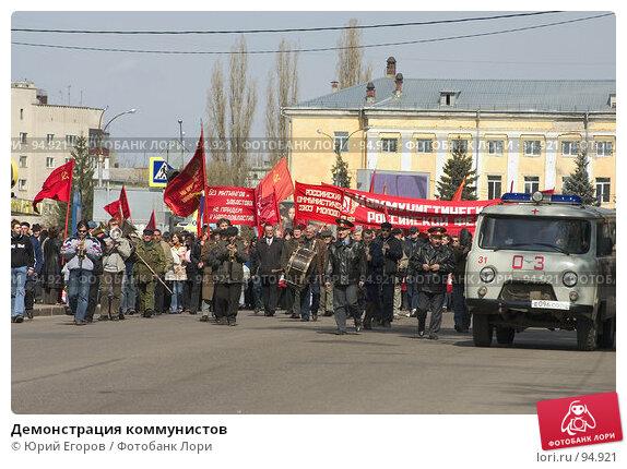 Купить «Демонстрация коммунистов», фото № 94921, снято 27 апреля 2018 г. (c) Юрий Егоров / Фотобанк Лори