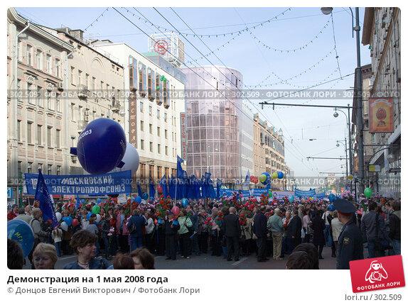 Демонстрация на 1 мая 2008 года, фото № 302509, снято 1 мая 2008 г. (c) Донцов Евгений Викторович / Фотобанк Лори