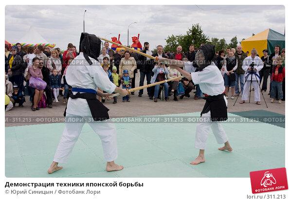 Купить «Демонстрация техники японской борьбы», фото № 311213, снято 31 мая 2008 г. (c) Юрий Синицын / Фотобанк Лори