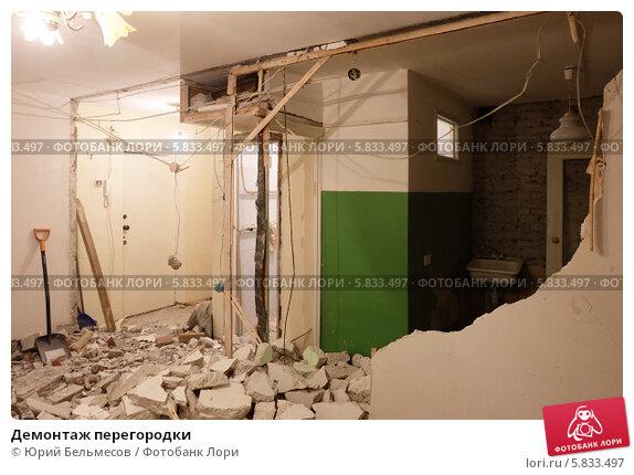 Демонтаж перегородки, фото № 5833497, снято 12 апреля 2014 г. (c) Юрий Бельмесов / Фотобанк Лори