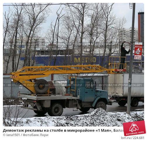 Демонтаж рекламы на столбе в микрорайоне «1 Мая», Балашиха, Московская область, эксклюзивное фото № 224681, снято 29 февраля 2008 г. (c) lana1501 / Фотобанк Лори
