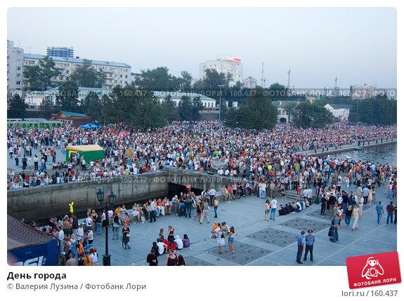 Купить «День города», фото № 160437, снято 18 августа 2007 г. (c) Валерия Потапова / Фотобанк Лори