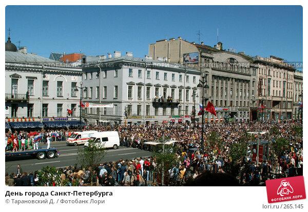 День города Санкт-Петербурга, фото № 265145, снято 28 мая 2005 г. (c) Тарановский Д. / Фотобанк Лори