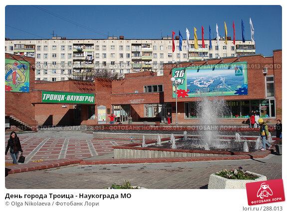 Купить «День города Троица - Наукограда МО», фото № 288013, снято 21 сентября 2007 г. (c) Olga Nikolaeva / Фотобанк Лори