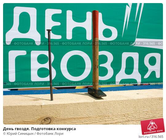 День гвоздя. Подготовка конкурса, фото № 316565, снято 8 июня 2008 г. (c) Юрий Синицын / Фотобанк Лори