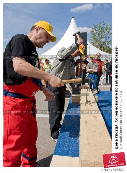 Купить «День гвоздя. Соревнование по забиванию гвоздей», фото № 316569, снято 8 июня 2008 г. (c) Юрий Синицын / Фотобанк Лори