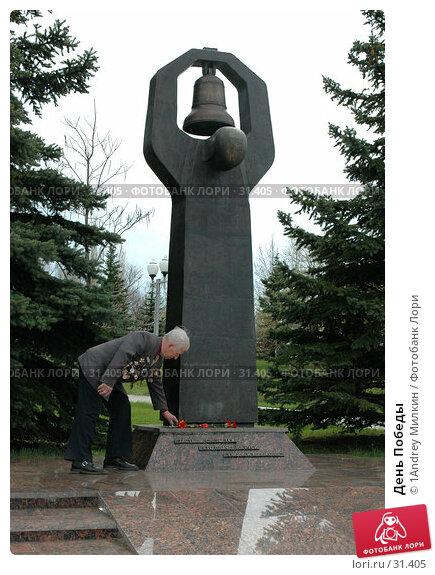 День Победы, фото № 31405, снято 4 мая 2005 г. (c) 1Andrey Милкин / Фотобанк Лори