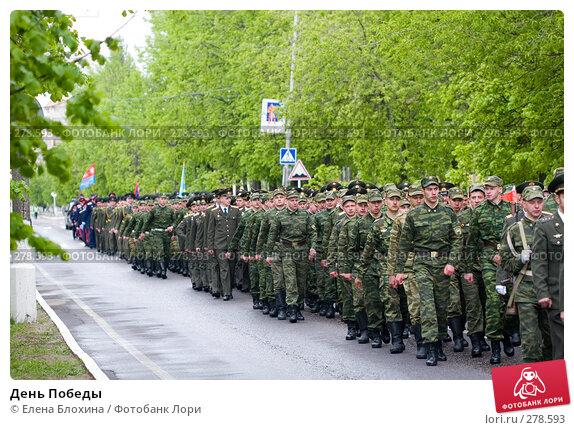 День Победы, эксклюзивное фото № 278593, снято 9 мая 2008 г. (c) Елена Блохина / Фотобанк Лори