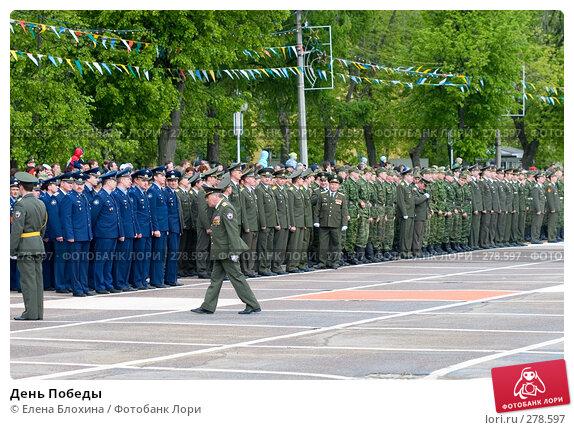 День Победы, эксклюзивное фото № 278597, снято 9 мая 2008 г. (c) Елена Блохина / Фотобанк Лори