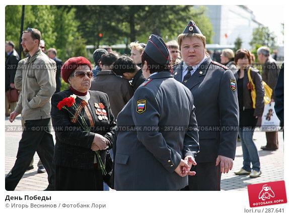 День Победы, эксклюзивное фото № 287641, снято 9 мая 2008 г. (c) Игорь Веснинов / Фотобанк Лори