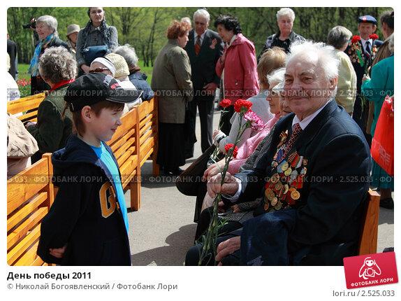 Купить «День победы 2011», фото № 2525033, снято 9 мая 2011 г. (c) Николай Богоявленский / Фотобанк Лори
