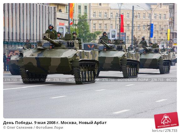 День Победы. 9 мая 2008 г. Москва, Новый Арбат, фото № 278733, снято 9 мая 2008 г. (c) Олег Селезнев / Фотобанк Лори