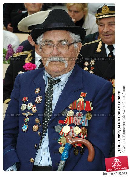 День Победы на Сопке Героев, фото № 215933, снято 9 мая 2005 г. (c) Федор Королевский / Фотобанк Лори