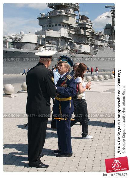 День Победы в Новороссийске - 2008 год, фото № 279377, снято 9 мая 2008 г. (c) Федор Королевский / Фотобанк Лори