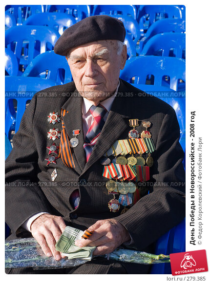 День Победы в Новороссийске - 2008 год, фото № 279385, снято 9 мая 2008 г. (c) Федор Королевский / Фотобанк Лори