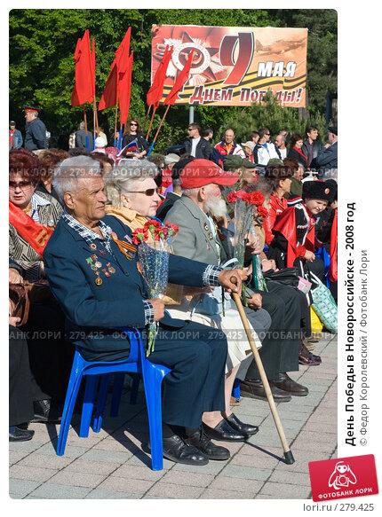 День Победы в Новороссийске - 2008 год, фото № 279425, снято 9 мая 2008 г. (c) Федор Королевский / Фотобанк Лори
